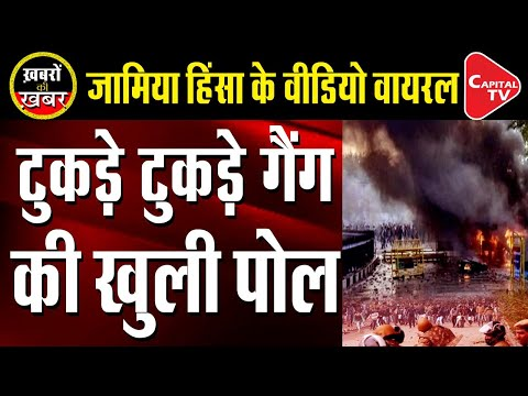 Tukde Tukde Gang Exposed : Truth Of Viral Video Of Jamia Millia Library | Anju Pankaj | Capital TV