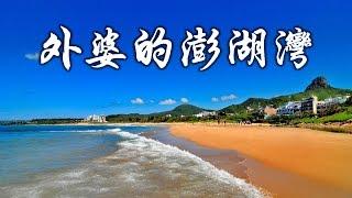 (歌词版)外婆的澎湖灣 2015- 任賢齊 (電影《落跑吧愛情》主题曲)