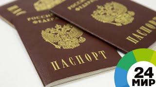 Юным гражданам России вручили паспорта - МИР 24