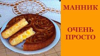 Манник. Рецепт без яиц. Очень просто.