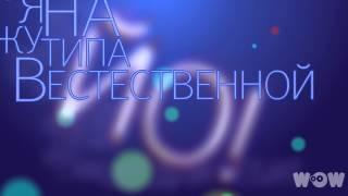 Бьянка Весна-лето 3 про Зою) ПРЕМЬЕРА ПЕСН