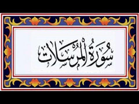 Surah AL MURSALAT(Those Sent Forth)سورة المرسلات - Recitiation Of Holy Quran - 77 Surah Of Quran