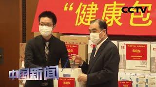 [中国新闻] 中国驻日本大使馆:为在日留学生解决实际困难 | 新冠肺炎疫情报道