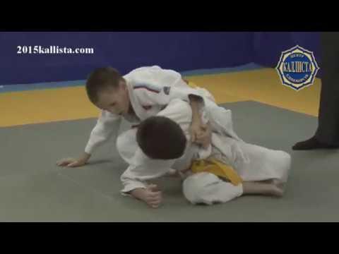 Спортивные новости из Зеленограда. Соревнования по дзюдо. http://2015kallista.com/