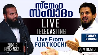 സ്നേഹ സംവാദം - MM Akbar, Zubair Peediakkal ,  Fort kochi- Niche of Truth Latest 2016