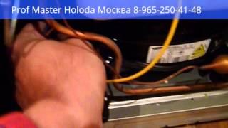 Ремонт Холодильников  Самсунг Samsung model RB(Prof-Master-Holodа Ремонт Холодильников любой сложности с гарантией.... Москва 8-965-250-41-48 Александр., 2015-10-14T21:28:42.000Z)