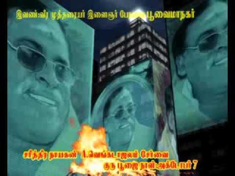 Mutharaiyar minister ayya a v venkedachalam