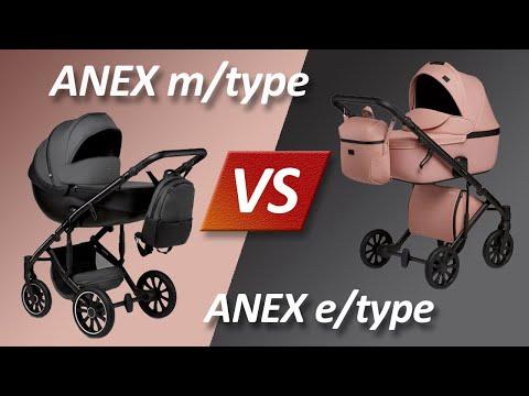 Отличия колясок Anex m/type и Anex e/type