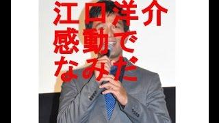 """江口洋介、""""息子""""の手紙に感無量「よく頑張ったな」 柴咲コウ 仲村トオ..."""
