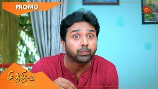 Chithi 2 - Promo | 11 May 2021 | Sun TV Serial | Tamil Serial