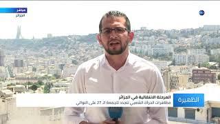 الجزائر🇩🇿 | هذه مطالب المتظاهرين بالجمعة 27 من الحراك الشعبي