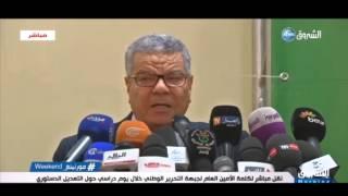 كلمة الأمين العام للأفالان عمار سعيداني بمناسبة يوم دراسي حول تعديل الدستور