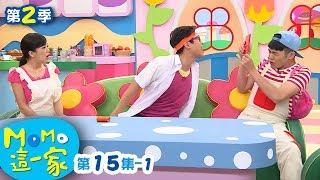 全新第二季 | momo這一家【亂甩東西出氣】S2 _ EP15 - 1| momo親子台【官方HD完整版】第二季 第15集 - 1
