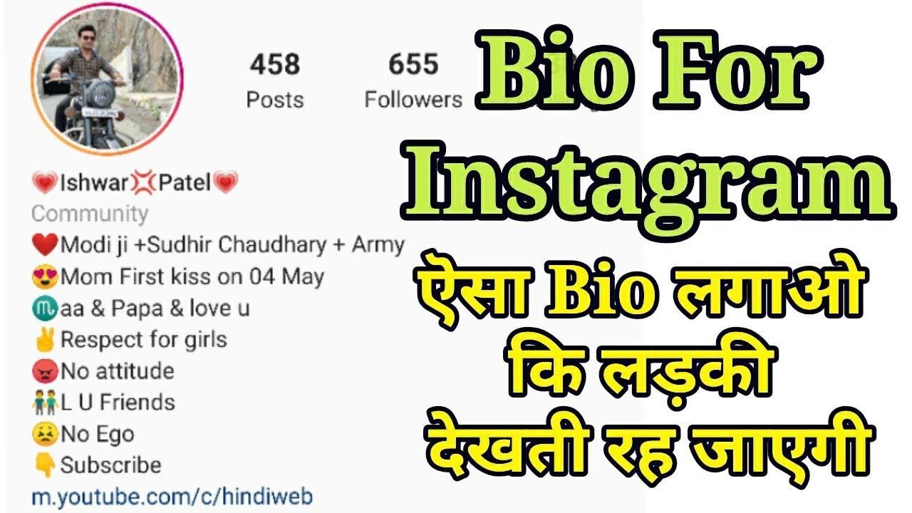 Instagram bio for boys hindi