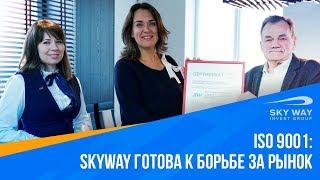 ISO 9001 интервью с представителями органа сертификации