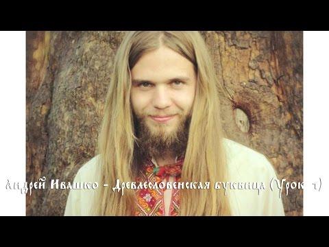 Андрей ивашко древнеславянская буквица видео урок 1