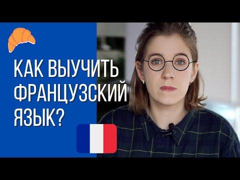 как выучить французский