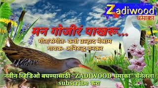MAN GOJIR PAKHARU    ZADIWOOD DHAMAKA PRESENTATION    ZADIPATTI SUPERHIT SONG