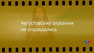 Курс рубля, 02.09.2016: Рубль под давлением из-за падения нефти