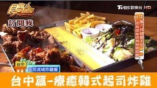 【食尚玩家】娘子韓食 台中韓式炸雞新吃法!超濃郁起司醬超幸福