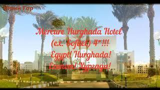 Отзывы отдыхающих отель Mercure Hurghada Hotel ex Sofitel Egypt