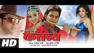 KARTAVYA In HD | Superhit Bhojpuri MOVIE | Feat...