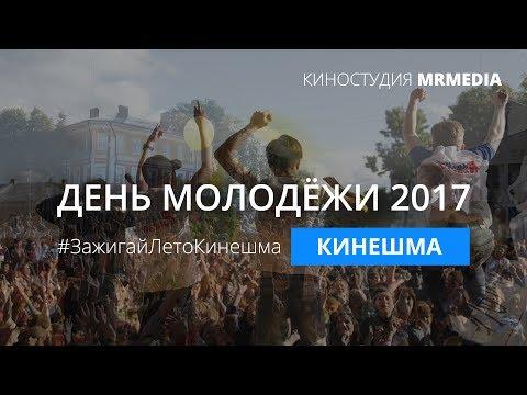 #ЗажигайЛетоКинешма (Видео - Отчёт)