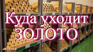 Куда уходит золото со всего мира?