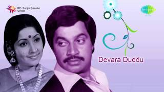 Devara Duddu | Kannada Movie Songs | Audio Jukebox