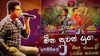 Untitled - Sinhala Songs 18-07-2019