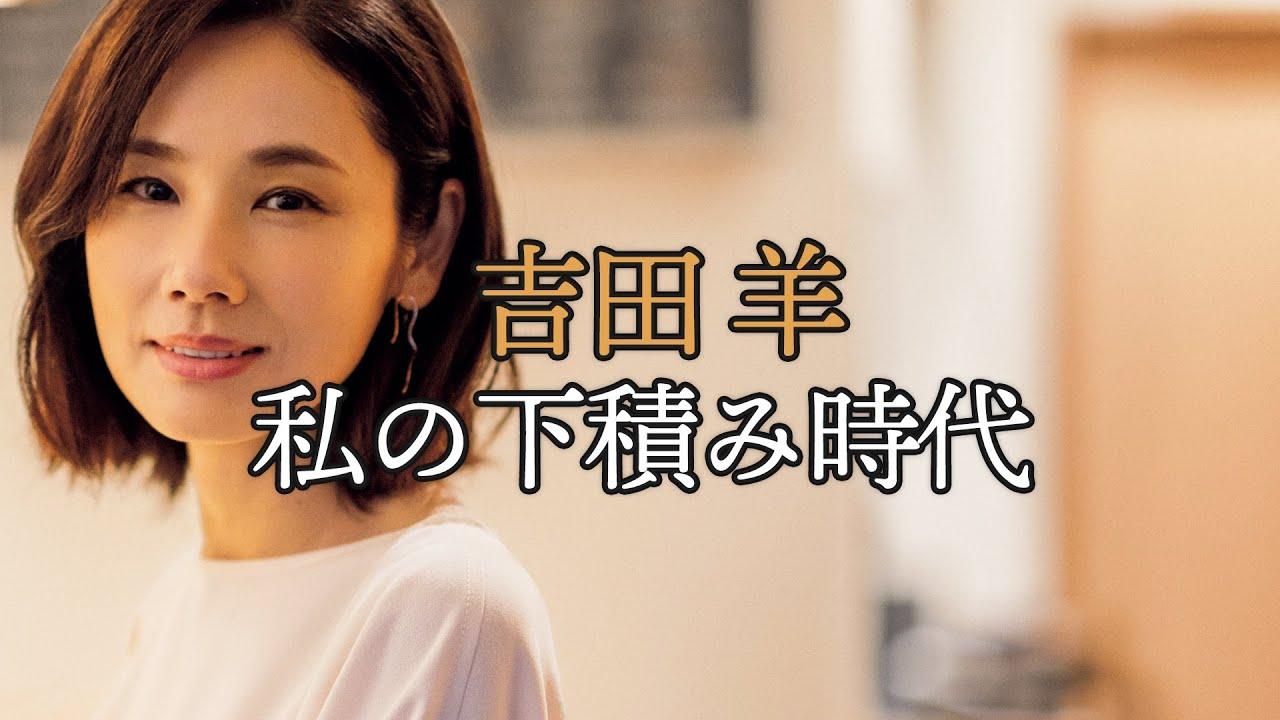 女優・吉田羊が劇団員時代に救われた言葉【東京カレンダー】