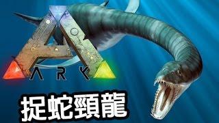 『 ARK: Survival Evolved 』捉蛇頸龍~水底真係好恐怖