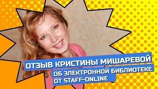 Отзыв Кристины Мишаревой о компьютерной библиотеке