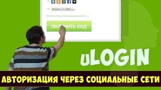 uLogin - авторизация через ВКонтакте и другие социальные сети