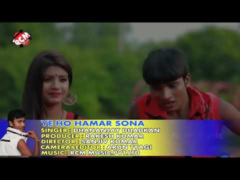A Ho Hamar Sona Rahelu Dil Ke Kone Bhojpuri Songs