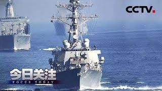 《今日关注》 20190428 双航母罕见会师地中海 美为谁大动干戈?| CCTV中文国际