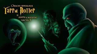 IKOTIKA - Harry Potter and the Deathly Hallows. Part 1 (Movie Review)
