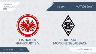Eintracht Frankfurt e.V. 2:1 Borussia Mönchengladbach, 13 тур