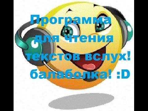 Программа для чтения текстов вслух - Балаболка :D