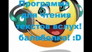 Программа для чтения текстов вслух - Балаболка :D(Программа для чтения текстов вслух - Балаболка :D Скачивать сдесь - https://yadi.sk/d/Kanm7B2ycZDVe Музыка из видео: DJ Ivan..., 2014-11-07T13:38:29.000Z)