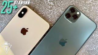 Полное сравнение iPhone 11 Pro Max и XS Max