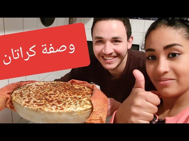 أيوب عشاني فالدار/ اشنو وجد ليا😝😝؟! الجزء الثاني