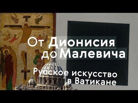 Русское искусство в Ватикане / #TretyakovDOC