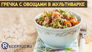 ГРЕЧКА с овощами Рецепт в мультиварке