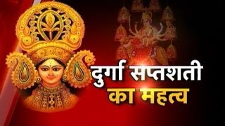 Dharm: Importance of Durga Saptashati