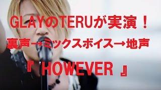 亀田音楽専門学校の番組の中で、 GLAYのTERUがファルセット(裏声)→ミッ...