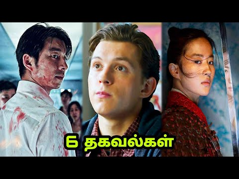 Today's 6 Updates | Spiderman Issue | Train To Busan 2 | Mulan | The Uncharted Movie In Tamil