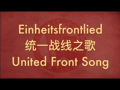 【GERMAN SOCIALIST SONG】Einheitsfrontlied (统一战线之歌) w/ ENG lyrics