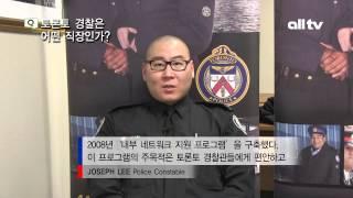 Q&A-토론토경찰:토론토 경찰은 어떤 직장인가