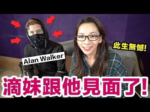 與偶像共度的一晚! 滴妹是否能突破 Alan Walker 的心防! ♥ 滴妹